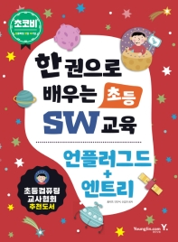 초코비 한 권으로 배우는초등 SW교육: 언플러그드+엔트리