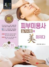 피부미용사 실기시험에 미치다(2021)