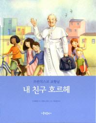 내 친구 호르헤 프란치스코 교황님