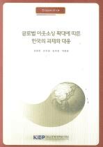 글로벌 아웃소싱 확대에 따른 한국의 과제와 대응