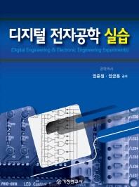 디지털 전자공학 실습