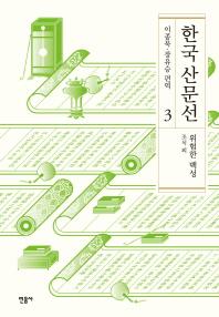 한국 산문선. 3