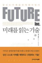 미래를 읽는 기술