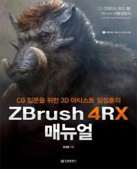 CG 입문을 위한 3D 아티스트 임성훈의 ZBrush 4RX 매뉴얼