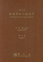 농업총조사보고서 3(경기도) (2005)