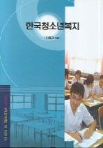한국청소년복지