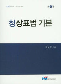 청상표법 기본(2020)