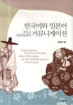 한국어와 일본어 그리고 일본인과의 커뮤니케이션