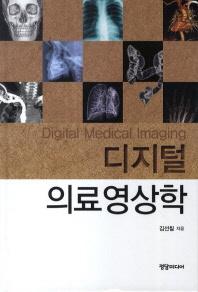 디지털 의료영상학
