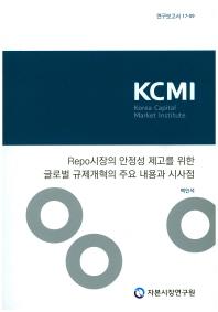Repo시장의 안정성 제고를 위한 글로벌 규제개혁의 주요 내용과 시사점