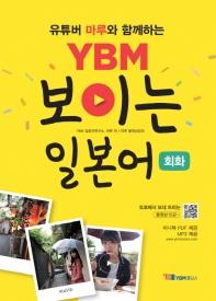 유투버 마루와  함께하는 YBM 보이는 일본어 회화