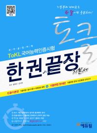 에듀윌 토클(ToKL)국어능력인증시험 한권끝장 기본서