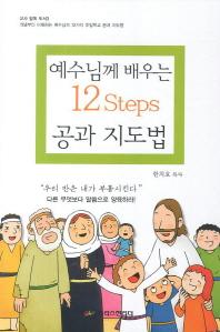 예수님께 배우는 12Step 공과 지도법