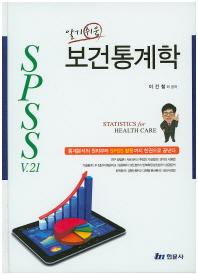 알기 쉬운 보건통계학(SPSS V.21)