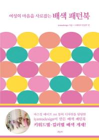 여성의 마음을 사로잡는 배색 패턴북