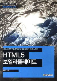 HTML5 보일러플레이트