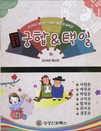 궁합 & 택일(대)(2016년 병신년)