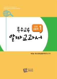 특수교육 알짜교과서: 교과내용학. 1