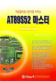 어셈블리와 C언어로 익히는 AT89S52 마스터