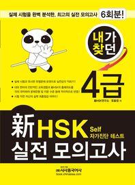 내가찾던 신 HSK 실전 모의고사 4급(2012)