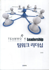 팀워크 리더십
