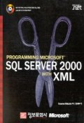 PROGRAMMING MICROSOFT SQL SERVER 2000 WITH XML(CD-ROM 1장 포함)