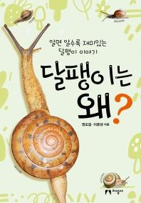 달팽이는 왜?