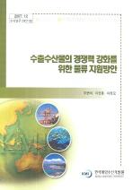 수출수산물의 경쟁력 강화를 위한 물류 지원방안