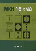 MKH 이론 및 실습