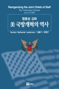 미 국방개혁의 역사