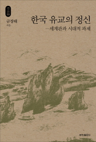한국 유교의 정신