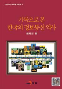 기록으로 본 한국의 정보통신 역사