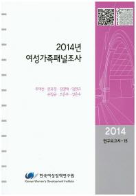 2014년 여성가족패널조사