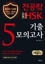 전공략 신HSK 5급 기출모의고사(해설집)
