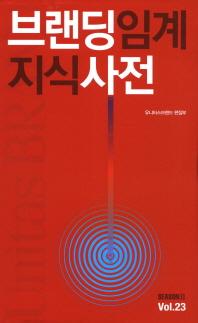 유니타스 브랜드 Vol. 23: 브랜딩 임계지식 사전