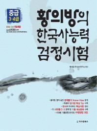 황의방의 한국사능력검정시험(중급 3급 4급)