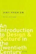 20세기 디자인과 문화