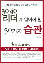 3040 리더가 알아야 할 50가지 습관