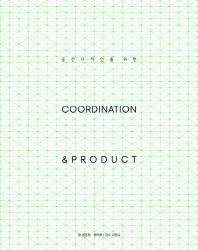 공간 디자인의 위한 Coordination & Product(코디네이션 & 프로덕트)