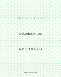 Coordination & Product(코디네이션 & 프로덕트)