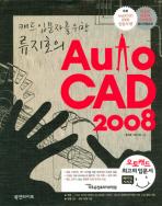 캐드 입문자를 위한 류지호의 AUTO CAD 2008