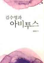 김수영과 아비투스