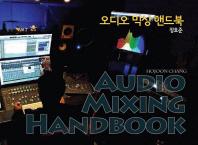 오디오 믹싱 핸드북(Audio Mixing Handbook)