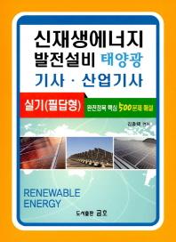 신재생에너지 발전설비 태양광 기사 산업기사 실기(필답형)