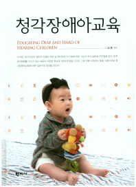청각장애아교육
