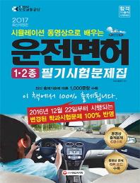 운전면허 1종 2종 필기시험문제집(2017)(8절)