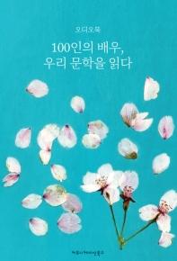 100인의 배우, 우리 문학을 읽다(오디오북)