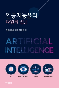 인공지능윤리 다원적 접근
