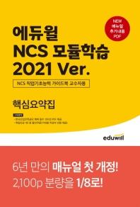 에듀윌 NCS 모듈학습 핵심요약집(2021)