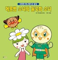 메론빵 소녀와 들국화 소녀
